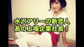 昨年、サッカー日本代表の槙野智章(28)と破局したタレント・水沢ア...