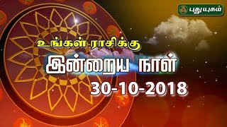 30-10-2018 Daily Rasi Palan-PuthuYugam tv Show