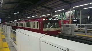 京急1000形 1445編成+1097編成 京急川崎駅到着発車