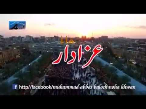 Mere moula mera bacha bhe azadar bne .Muhammad.Abbas baloch noha 2017