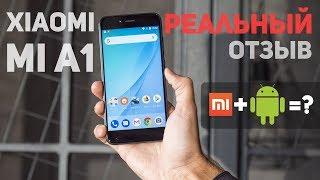 Xiaomi Mi A1: жизнь с Xiaomi без MiUi. Возможна? Реальный ОТЗЫВ