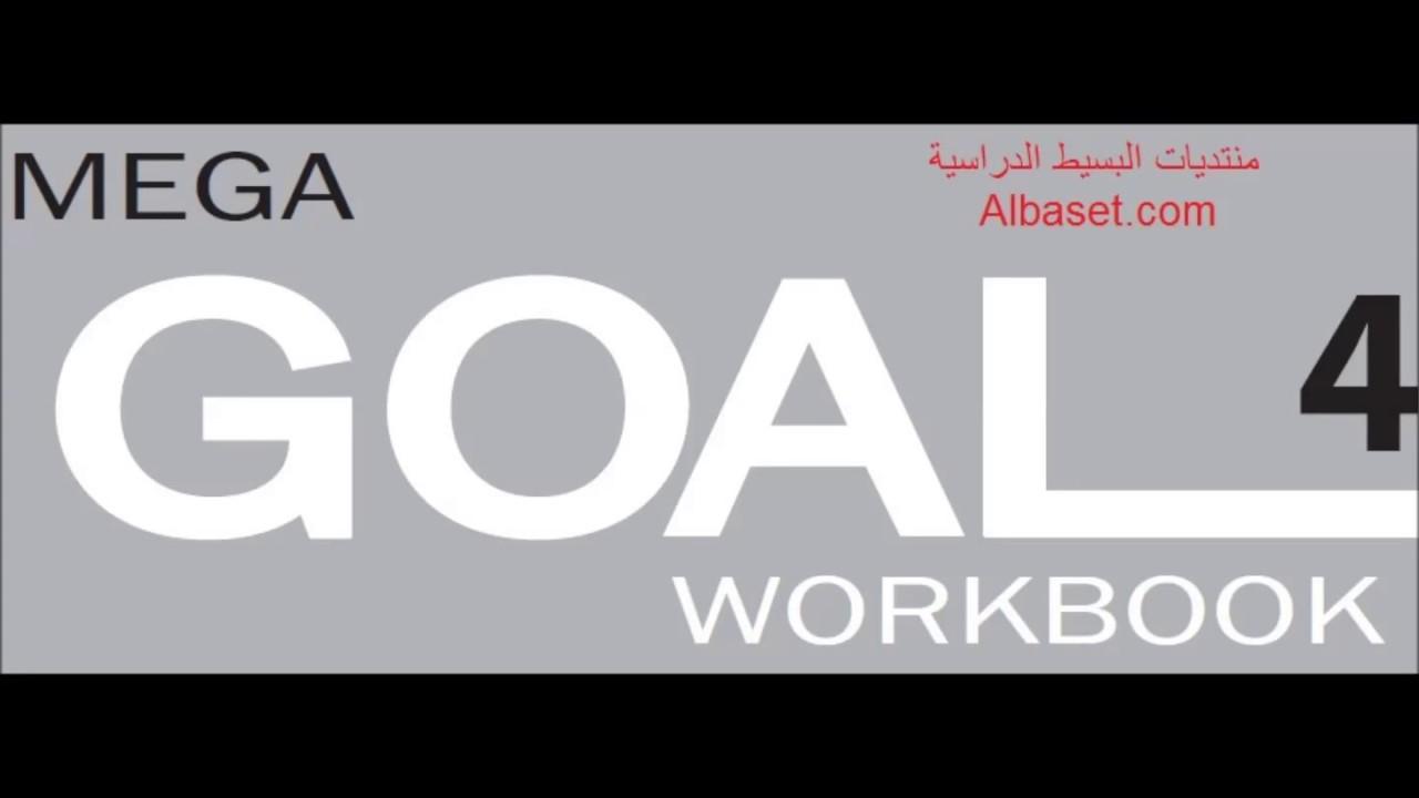 كتاب mega goal 4 pdf