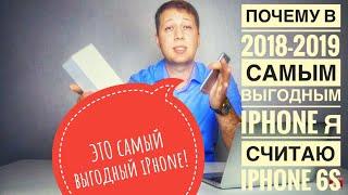 iPhone 6S на ios 12 в 2019 году