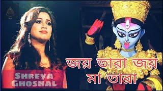 Jai Tara Jai Maa Tara (মহাপীঠ তারাপীঠ ) Serial   Full Song   Shreya Ghoshal   Bengali Serial Song