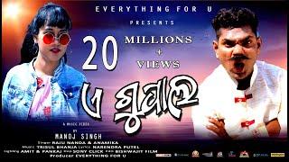 A Gupala   Jogesh Jojo & Nitu Urmal   New Sambalpuri Music Video   Manoj Singh   Everything For U
