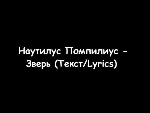 Брат. Nautilus Pompilius - Zver | Наутилус Помпилиус - Зверь  (Текст/Lyrics)