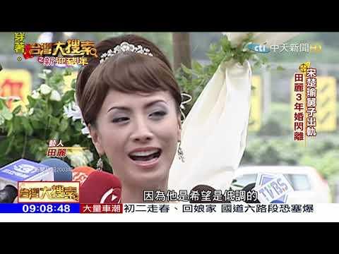 2019.02.06台灣大搜索完整版 獨家專訪女星田麗 揭二婚離婚內幕!