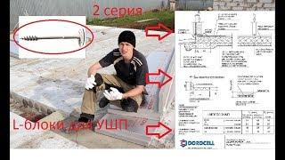 Строительство дома от А до Я своими руками (2 серия, L-блоки для ушп)