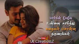 Thanimaiye Thanimaiye | Aarathu Sinam | Love Beats | Tamil Whatsapp Status 😍❤