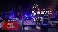 BBC Tamil TV News Bulletin 18-08-17 பிபிசி தமிழ் தொலைக்காட்சி செய்தியறிக்கை 18.08.2017