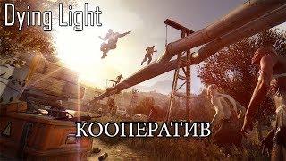 dying light      КООПЕРАТИВ     НАЧАЛО #1