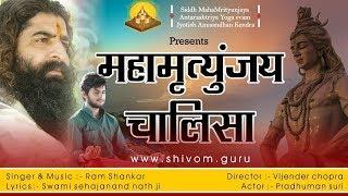 Download lagu शिव ॐ | शिव चालीसा | Mahamrityunjaya Mantra | Mahamrityunjaya Chalisa | Shiv Chalisa | शिव भजन