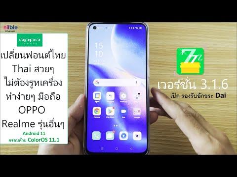 วิธีใหม่! เปลี่ยนฟอนต์ไทยสวยๆ มือถือ OPPO รุ่นใหม่ๆ ColorOS 11.1 Android 11 แอพzFont3 เวอร์ชั่น3.1.6