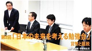 第2回「日本の未来を考える勉強会」ー貨幣と租税ー 平成29年4月27日 講...