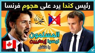رئيس الوزراء الكندي يرد على هـ ـجوم نيس .. شاهد ما قاله عن الإسلام