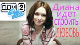 Рустам Солнцев о Диане Шурыгиной на Доме-2