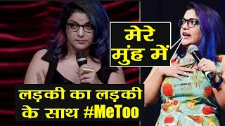 MeToo: Kaneez Surka SHOCKING allegation on comedian Aditi Mittal; Check Out | FilmiBeat