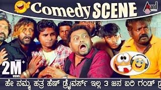 ಹೇ ನಮ್ಮ ಹತ್ರ ಹೆಣ್ ಡ್ರೈವರ್ಸ್ ಇಲ್ಲ 3 ಜನ ಬರಿ ಗಂಡ್ ಡ್ರೈವರ್ಸ್ ಬೇಕಾ..?!!   Sadhu Kokila   Comedy