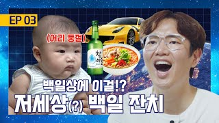 to. On-line aunt and uncle. Welcome to other-worldly(?) 100 day party [K-universe] Ep.03