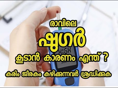 high-blood-sugars-in-the-morning,-why?|-malayalam-health-tips