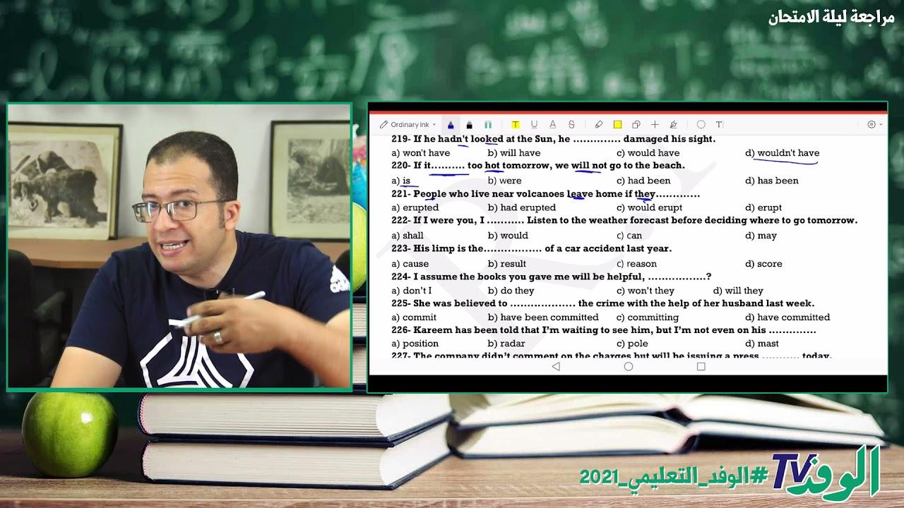 حل حصص مصر| مراجعة ليلة الامتحان في اللغة الانجليزية| 3 ثانوي 2021| جزء 4  - 01:53-2021 / 7 / 26