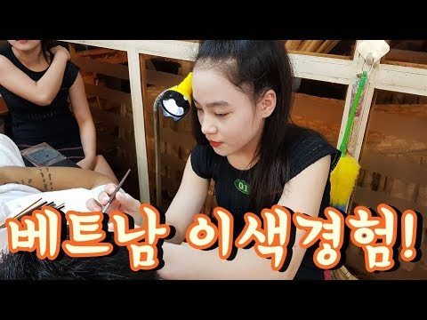 베트남 이발소 이색경험... 베트남 처자에게 반하다!ㄷㄷ | Vietnam Barbershop Services With Beautiful Girl! ASMR!
