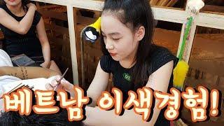 Video 베트남 이발소 이색경험... 베트남 처자에게 반하다!ㄷㄷ   Vietnam Barbershop Services With Beautiful Girl! ASMR! download MP3, 3GP, MP4, WEBM, AVI, FLV Januari 2018