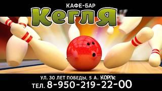 """Кафе-бар """"Кегля"""" (г. Калачинск)"""