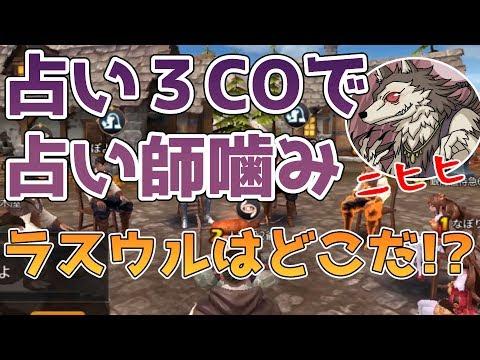 【人狼殺】占い3COで占い噛みが発生!?でもラストウルフがなかなか見つからない!!