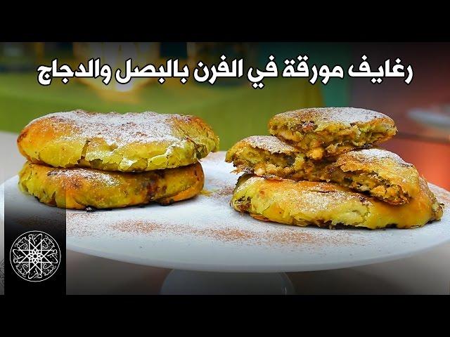 Choumicha : Rghaif au four Oignons/Poulet :  شميشة : رغايف مورقة في الفرن بالبصل والدجاج