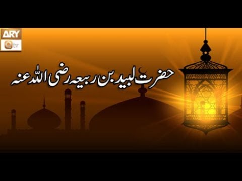 Hayat E Sahaba - 17th August  2019 - ARY Qtv
