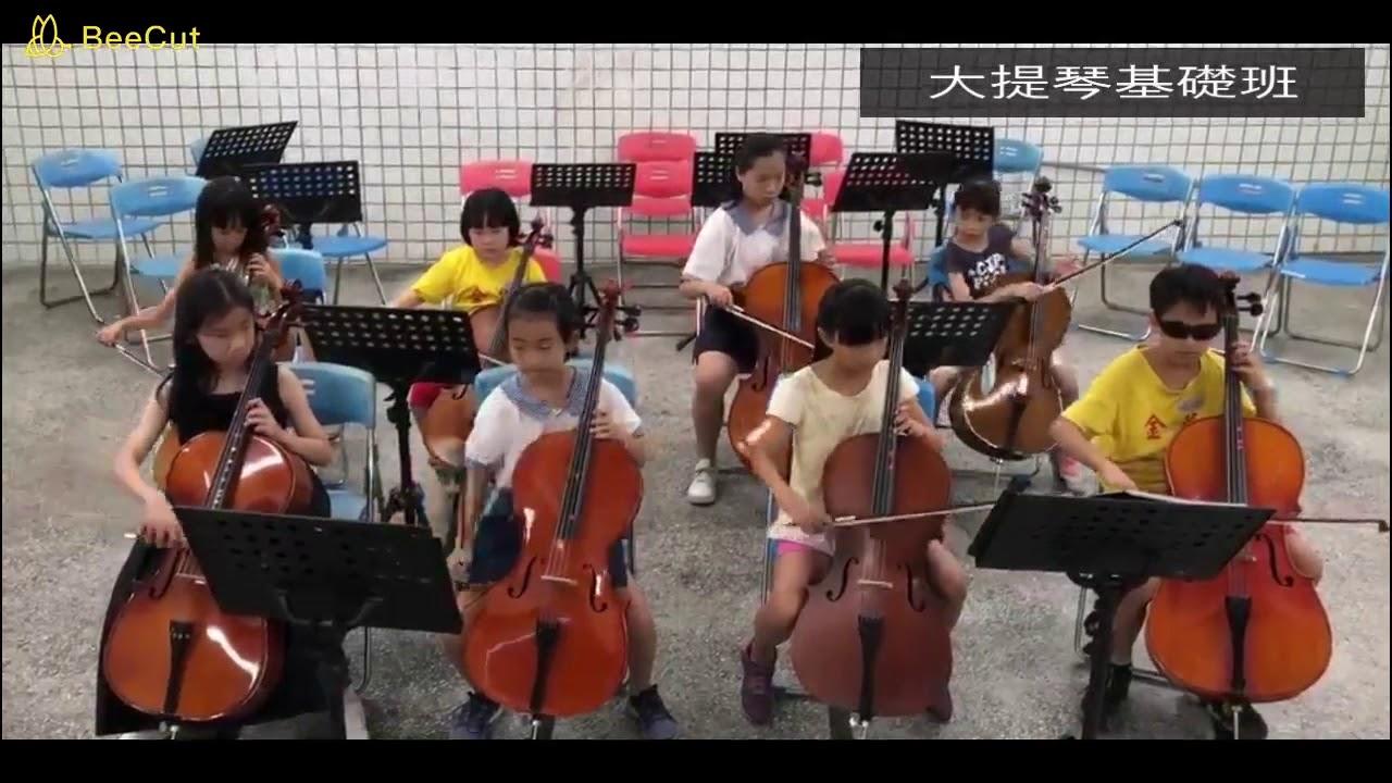 108學年大提琴基礎班 - YouTube