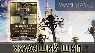 Warframe: Кинжал - Новая стойка ЭТО ПИ***Ц ТОВАРИЩИ!
