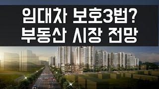 임대차 보호3법으로 달라질 부동산 시장을 알아보자