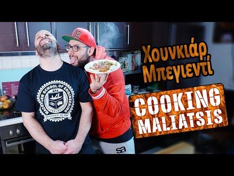 Cooking Maliatsis - 126 - Χουνκιάρ Μπεγιεντί
