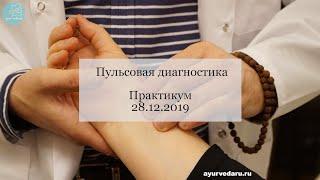 пульсовая диагностика  Практикум 28 12 2019