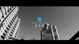 蕭敬騰 Jam Hsiao - 色 Color (華納official 官方完整版MV)