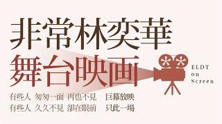 非常林奕華舞台映画 2016・巨幕重現