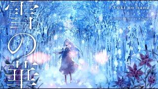 雪の華 (Yuki no hana) - 中島美嘉 // covered by 凪原涼菜