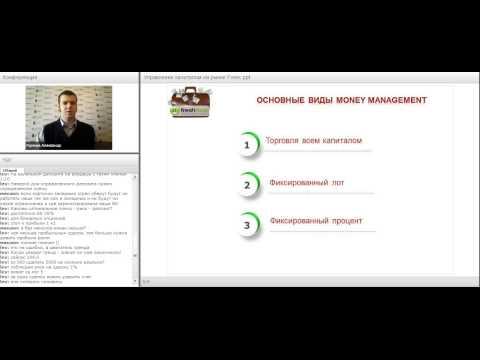 Вебинар «Управлением капиталом на рынке Forex»