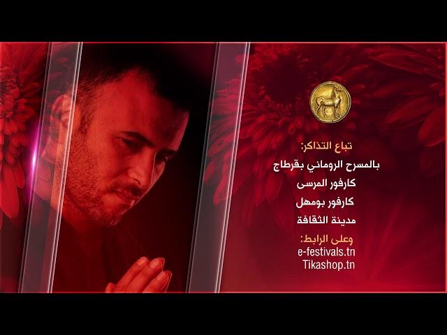 لطفي العبدلي في الدورة 55 لمهرجان قرطاج يوم 16 اوت