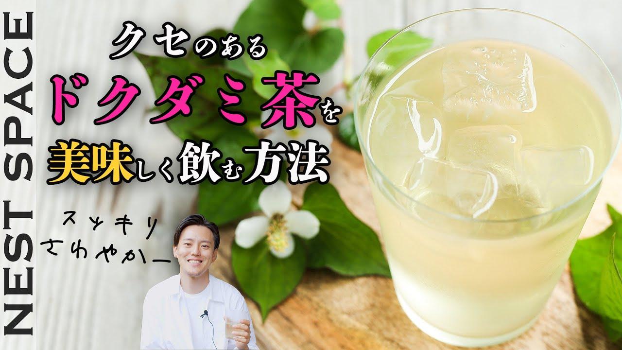 【究極のアンチエイジング】不味いドクダミ茶を美味しくする方法!