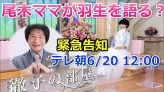 テレ朝6月20日12時(お昼)の『徹子の部屋』に尾木ママが出演。FaO...