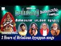 Download ஐயப்பனோடு தனிமையில் 2 மணிநேரம் | இனிமையான பாடல்கள் | Melodious Tamil Ayyappan songs MP3 song and Music Video