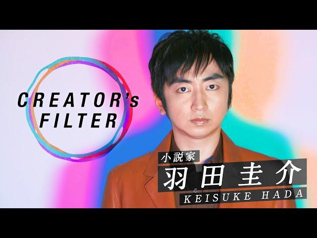 CREATOR's FILTER VOl.2 羽田圭介