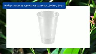 Набор стаканов одноразовых пласт.,200мл, 10шт обзор