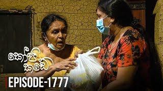 Kopi Kade | Episode 1777 - (2020-05-13) | ITN Thumbnail