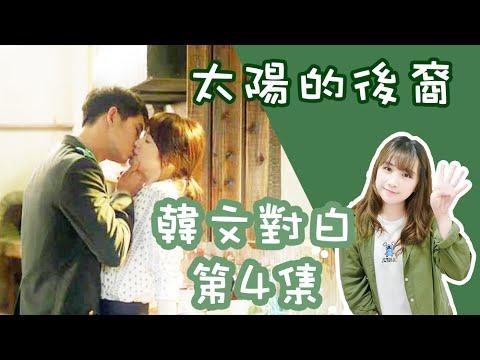 【看韓劇學韓文#4】太陽的後裔 第4集 宋仲基與宋慧喬第一次接吻| Mira - YouTube