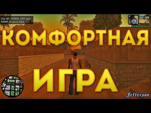 СБОРКА GTA SAN ANDREAS ДЛЯ КОМФОРТНОЙ ИГРЫ