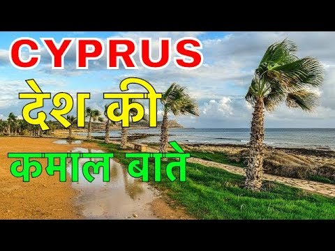 CYPRUS FACTS IN HINDI ||  देश की कमाल बाते || CYPRUS CULTURE AND HISTORY || CYPRUS GIRLS FACTS